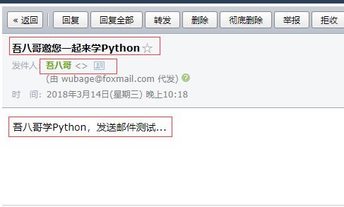 Python里实现发送邮件的方法
